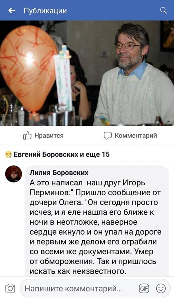 Стали известны подробности смерти редактора газеты Харьковские известия Олега Пересады