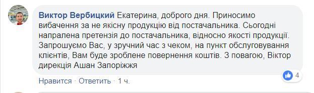 Жительница Запорожья купила торт с огромным тараканом [фото]