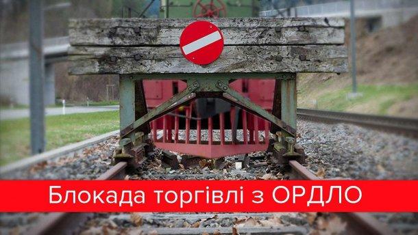 Официальная блокада: что означает прекращение торговли с оккупированным Донбассом