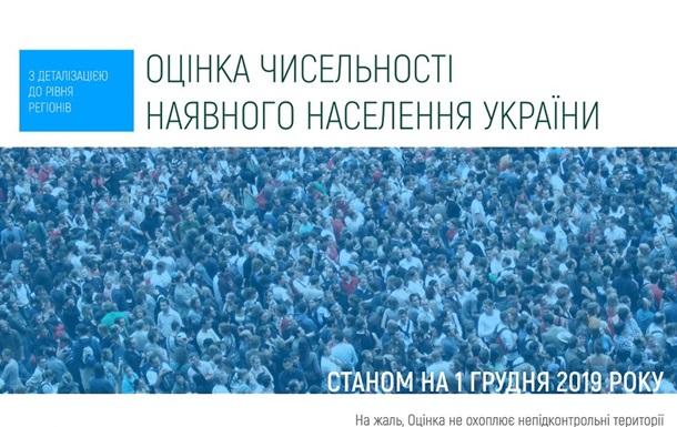 Посчитали украинцев. Стоит ли доверять цифрамСюжет